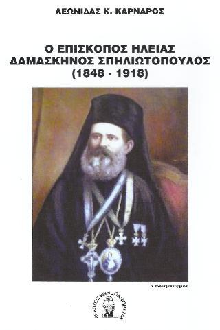 Ο ΕΠΙΣΚΟΠΟΣ ΗΛΕΙΑΣ ΔΑΜΑΣΚΗΝΟΣ ΣΠΗΛΙΩΤΟΠΟΥΛΟΣ 1848-1918