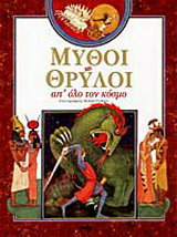 Μύθοι και θρύλοι απ' όλο τον κόσμο