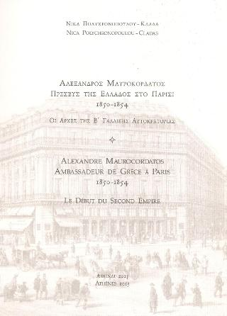 Αλέξανδρος Μαυροκορδάτος, πρέσβυς της Ελλάδος στο Παρίσι, 1850-1854. Οι αρχές της Β΄ Γαλλικής Αυτοκρατορίας