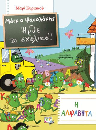 Μαϊκ ο φασολάκης - ήρθε το σχολικό! - η αλφαβήτα