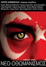 Νεο-οθωμανισμός στη σύγχρονη Ελλάδα