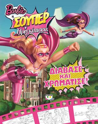 Barbie η σουπερ πριγκίπισσα