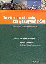 Τα νέα αστικά τοπία, και η ελληνική πόλη