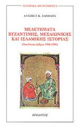 Μελετήματα βυζαντινής, μεσαιωνικής και ισλαμικής ιστορίας