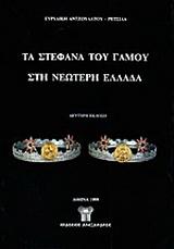 Τα στέφανα του γάμου στη νεώτερη Ελλάδα