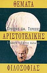 Θέματα αριστοτελικής φιλοσοφίας