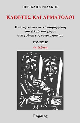 Κλέφτες και αρματολοί (τόμος Β)