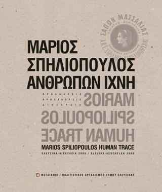 Μάριος Σπηλιόπουλος: Ανθρώπων ίχνη