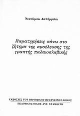 Παρατηρήσεις πάνω στο ζήτημα της προέλευσης της γραπτής παλαιοσλαβικής
