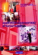 Ηλεκτρομηχανολογικές εγκαταστάσεις