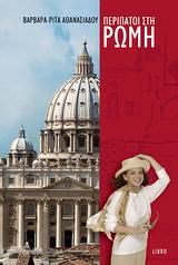 Περίπατοι στη Ρώμη