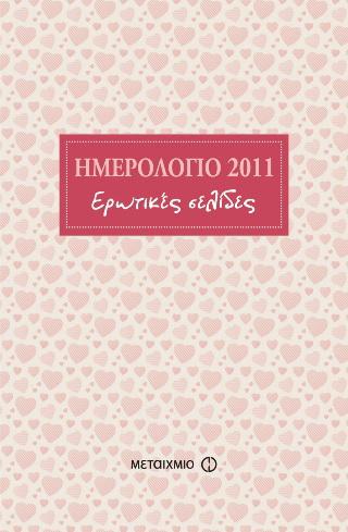 Ημερολόγιο 2011: Ερωτικές σελίδες