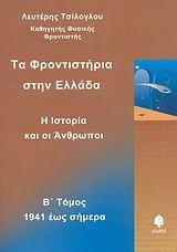 Τα φροντιστήρια στην Ελλάδα