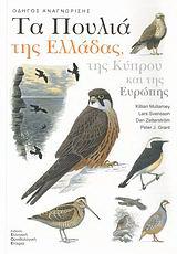 Τα πουλιά της Ελλάδας, της Κύπρου και της Ευρώπης
