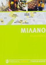 Μιλάνο