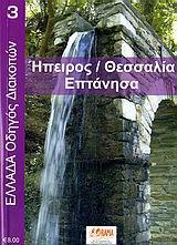 Ήπειρος - Θεσσαλία - Επτάνησα