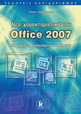 Νέα χαρακτηριστικά του Office 2007