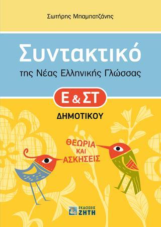 Συντακτικό της Νέας Ελληνικής Γλώσσας Ε' & Στ' Δημοτικού