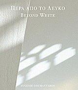 Πέρα από το λευκό
