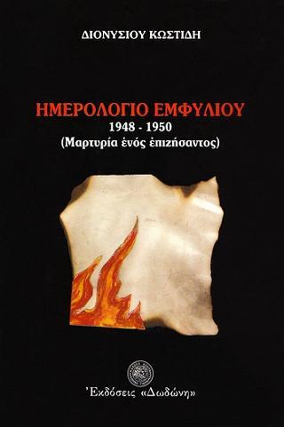 Ημερολόγιο εμφυλίου 1948-1950