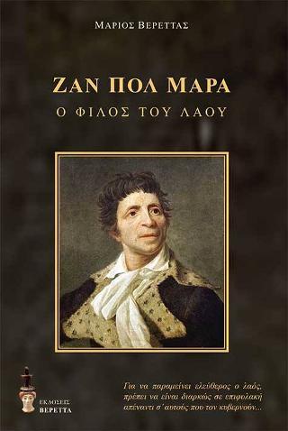 Ζαν Πολ Μαρά - Ο φίλος του λαού
