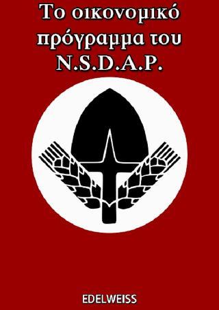 Το οικονομικό πρόγραμμα του N.S.D.A.P.