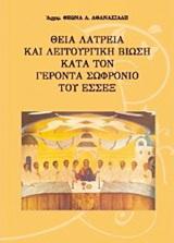 Θεία λατρεία και λειτουργική βίωση κατά τον γέροντα Σωφρόνιο του Έσσεξ