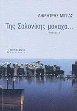 Της Σαλονίκης μοναχά...