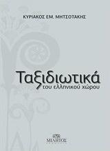 Ταξιδιωτικά του ελληνικού χώρου