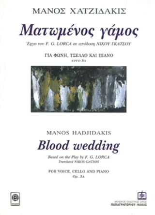 Ματωμένος γάμος, έργο 3Α για Φωνή, Τσέλο και Πιάνο