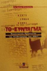 Το σύνταγμα 1975/1986/2001
