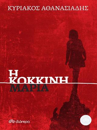 Η κόκκινη Μαρία