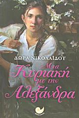 Μια Κυριακή με την Αλεξάνδρα