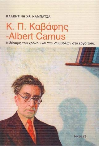 Κ.Π. Καβάφης - Albert Camus. Η δύναμη του χρόνου και των συμβόλων στο έργο τους