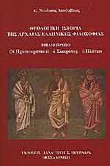 Θεολογική ιστορία της αρχαίας ελληνικής φιλοσοφίας