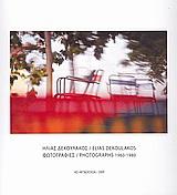 Ηλίας Δεκουλάκος: Φωτογραφίες 1960 - 1980