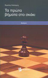 Τα πρώτα βήματα στο σκάκι