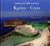 Ημερολόγιο 2011: Κρήτη