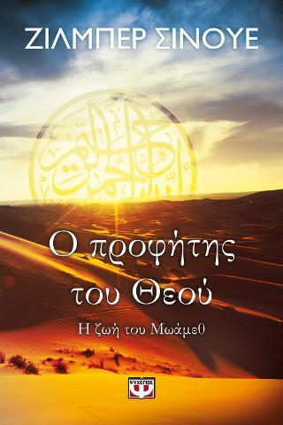 Ο προφήτης του Θεού