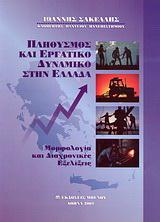 Πληθυσμός και εργατικό δυναμικό στην Ελλάδα