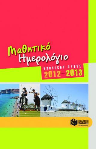 Μαθητικό ημερολόγιο σχολικού έτους 2012-2013