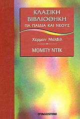 Μόμπυ Ντικ