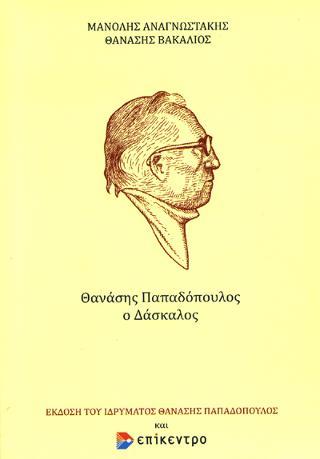 Θανάσης Παπαδόπουλος, ο Δάσκαλος