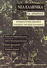 Νέα ελληνικά για αρχάριους