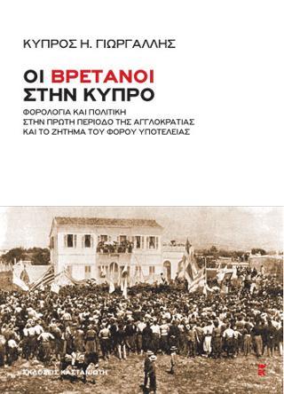 Οι Βρετανοί στην Κύπρο