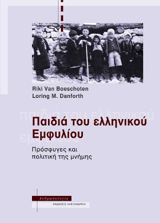 Παιδιά του ελληνικού Εμφυλίου