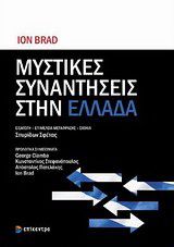 Μυστικές συναντήσεις στην Ελλάδα