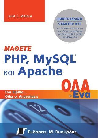 Μάθετε PHP, MySQL και Apache Όλα σε Ένα, 5η Έκδοση