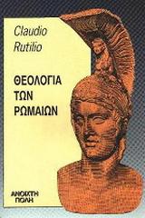 Θεολογία των Ρωμαίων