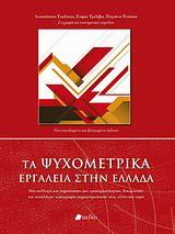 Τα ψυχομετρικά εργαλεία στην Ελλάδα
